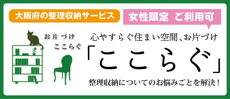 大阪府の整理収納サービスお片づけ「ここらぐ」